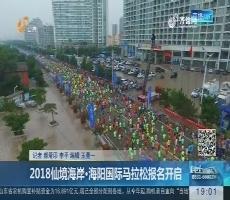 2018仙境海岸·海阳国际马拉松报名开启