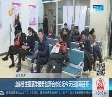 山东省生殖医学服务创新合作论坛4月1日在济南召开