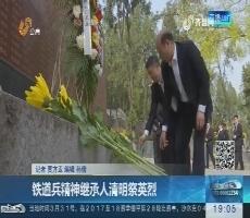 济南:铁道兵精神继承人清明祭英烈