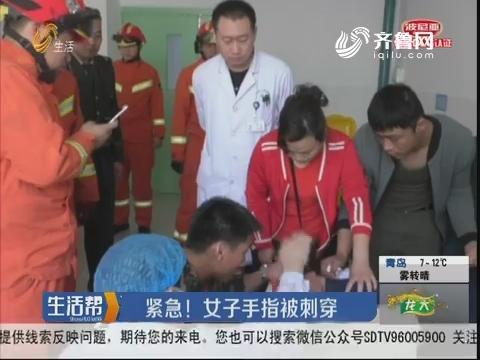 潍坊:紧急!女子手指被刺穿