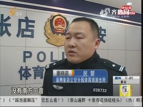 """淄博:影院打架 男子身份""""不简单"""""""