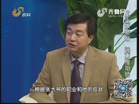 20180401《名医话健康》:名医荣学东——阻击咳痰喘 远离慢阻肺
