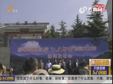 美景在身边:济南柳埠开启全年旅游季