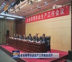 全省春季农业生产工作会议召开