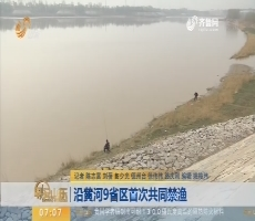 【闪电新闻排行榜】沿黄河9省区首次共同禁渔