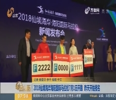 【闪电新闻排行榜】2018仙境海岸海阳国际马拉松7月1日开跑  4月1日开始报名