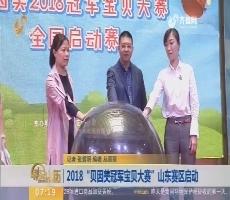 """2018""""贝因美冠军宝贝大赛""""山东赛区启动"""