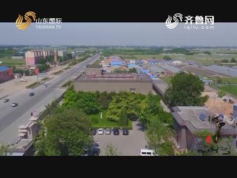 2018年04月01日《齐风》:齐国历史考古遗址公园 大遗址(上集)