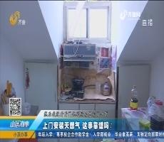 济南:上门安装天然气 这事靠谱吗?