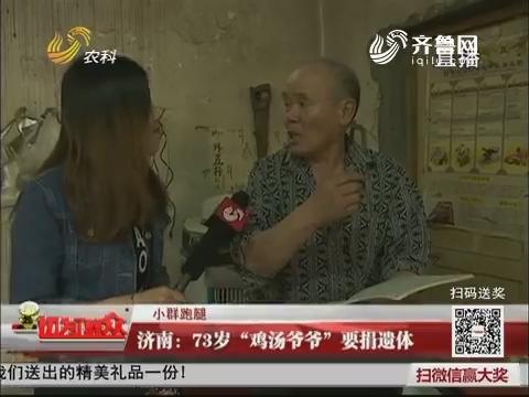 """【小群跑腿】济南:73岁""""鸡汤爷爷""""要捐遗体"""