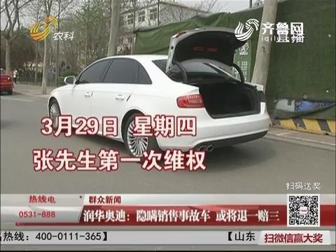 【二手车是事故车追踪】润华奥迪:隐瞒销售事故车 或将退一赔三