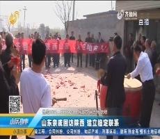 山东亲戚回访陕西 建立稳定联系