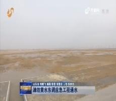 潍坊黄水东调应急工程通水