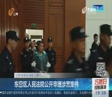 东营区人民法院公开审理涉黑案件