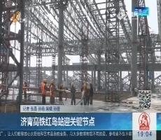 济青高铁红岛站迎关键节点