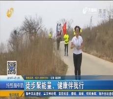 宁阳:徒步聚能量 健康伴我行