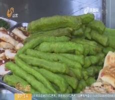 """山东淄博:绿色油条成""""网红"""" 深受学生老师欢迎"""