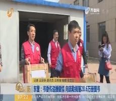 东营:书香传递援疆情 向疏勒捐赠28.6万册图书