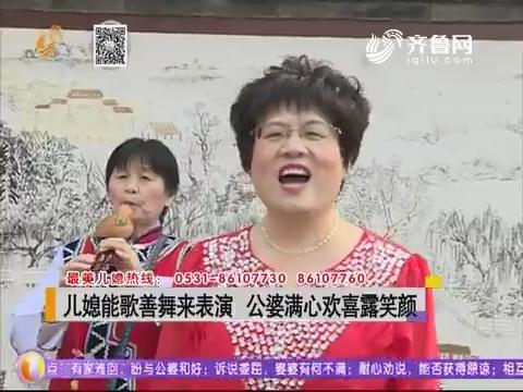 儿媳能歌善舞来表演 公婆满心欢喜露笑颜
