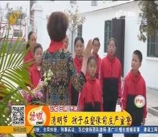 金乡:清明节 孩子在塑像前庄严宣誓