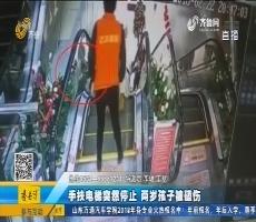 【一帮到底】聊城:手扶电梯突然停止 两岁孩子被磕伤