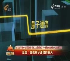 20180403《齐鲁先锋》:在习近平新时代中国特色社会主义思想指引下·新旧动能转换一线党员风采 赵勇——拥抱量子通信的春天