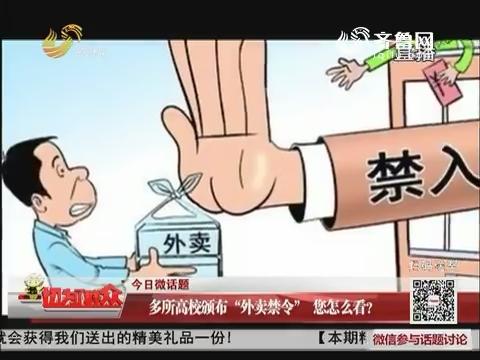 """【今日微话题】济南:多所高校颁布""""外卖禁令"""" 您怎么看?"""