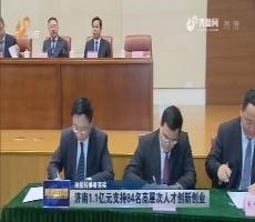 【动能转换看落实】济南1.1亿元支持84名高层次人才创新创业