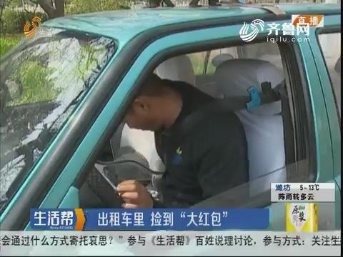 """淄博:出租车里 捡到""""大红包"""""""