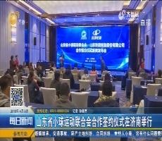 山东省小球运动联合会合作签约仪式在济南举行