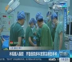 【闪电连线】木棍插入腹腔 齐鲁医院多科室紧急准备手术