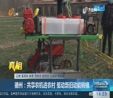【真相】德州:共享农机进农村 驱动新旧动能转换