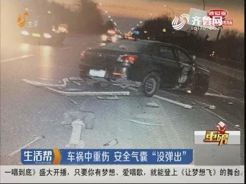 """【重磅】潍坊:车祸中重伤 安全气囊""""没弹出"""""""