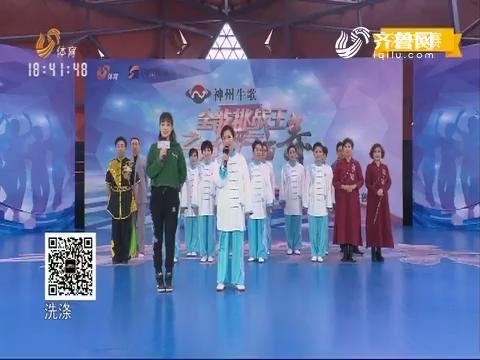 20180403《全能挑战王》:济宁复赛