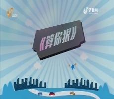 20180403《最炫国剧风》:算你狠