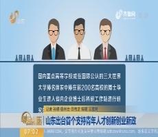 山东出台首个支持青年人才创新创业新政