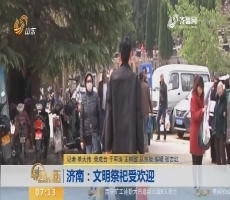 【闪电新闻排行榜】济南:文明祭祀受欢迎