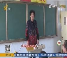 【不能忘却的记忆】沂南老教师 坚持给学生上课