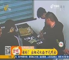 【凡人善举】淄博:谁的?出租司机捡万元现金