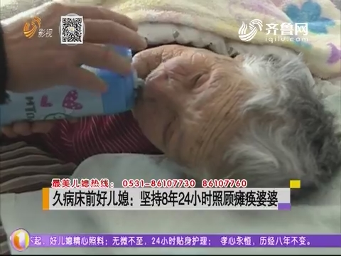 久病床前好儿媳:坚持8年24小时照顾瘫痪婆婆