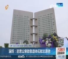 淄博:追思公祭致敬遗体捐献志愿者
