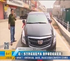 莱芜:花40多万购买高配汽车 到手却变成标配版?