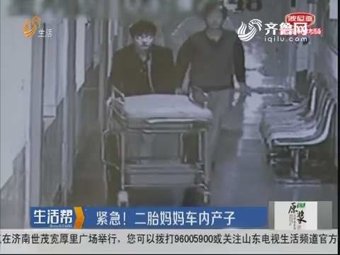 淄博:紧急!二胎妈妈车内产子