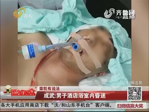 【荣凯有说法】成武:男子酒店浴室内昏迷