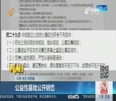 【真相】济南:公益性墓地公开销售