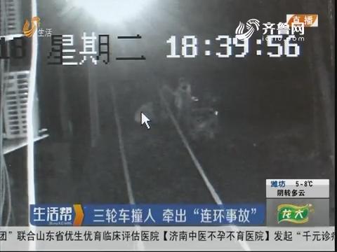 """济宁:三轮车撞人 牵出""""连环事故"""""""