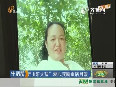 """""""山东大嫂""""爱心救助重病月嫂"""
