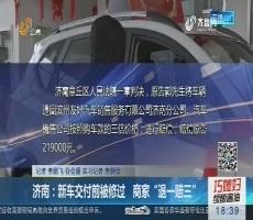 """济南:新车交付前被修过 商家""""退一赔三"""""""