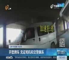 济南:开套牌车 无证司机和交警飙车