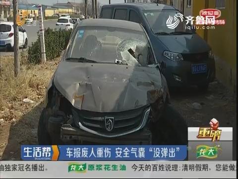 """【重磅】潍坊:车报废人重伤 安全气囊""""没弹出"""""""